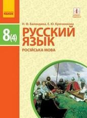 Русский язык 8 класс Баландина, Крюченкова 2016 (4-й рік)