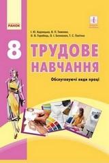Трудове навчання 8 клас Ходзицька, Тименко 2016