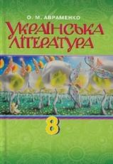 Українська література 8 клас Авраменко 2016