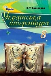 Українська література 8 клас Коваленко 2016