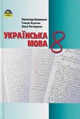 Українська мова 8 клас Авраменко, Борисюк 2016