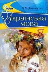 Українська мова 8 клас Данилевська 2016