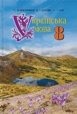 Українська мова 8 клас Єрмоленко, Сичова 2016