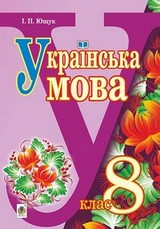 Українська мова 8 клас Ющук 2016