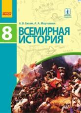Всемирная История 8 класс Гисем, Мартынюк 2016