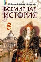 Всемирная история 8 класс Подаляк, Лукач 2016
