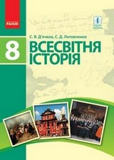 Всесвітня історія 8 клас Д'ячков, Литовченко 2016