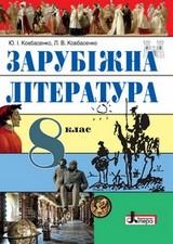 Зарубіжна література 8 клас Ковбасенко 2016