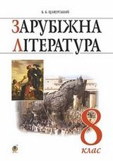 Зарубіжна література 8 клас Щавурський 2016