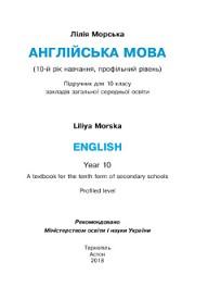 Англійська мова 10 клас Морська 2018