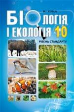 Біологія і екологія 10 клас Соболь 2018