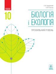 Біологія і екологія 10 клас Задорожний 2018