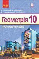 Геометрія 10 клас Єршова 2018