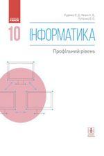 Інформатика 10 клас Руденко 2018 (Профільний рівень)