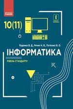 Інформатика 10 клас Руденко 2018 (Рівень стандарту)