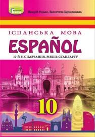 Іспанська мова 10 клас Редько 2018 (10 рік)