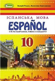 Іспанська мова 10 клас Редько 2018 (6 рік)