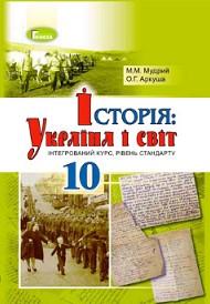Історія: Україна і світ 10 клас Мудрий 2018