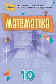 Математика 10 клас Бурда 2018