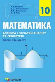 Математика 10 клас Мерзляк 2018