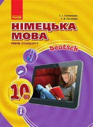 Німецька мова 10 клас Сотникова 2018 (6-й рік)