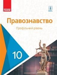 Правознавство 10 клас Лук'янчиков 2018