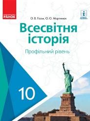 Всесвітня історія 10 клас Гісем 2018 (Профільний рівень)