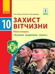 Захист Вітчизни 10 клас Лелека 2018