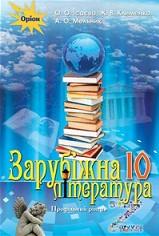 Зарубіжна література 10 клас Ісаєва 2018 (Профільний рівень)