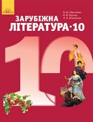 Зарубіжна література 10 клас Ніколенко 2018