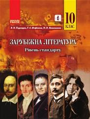 Зарубіжна література 10 клас Паращич 2018