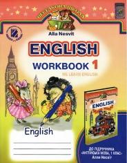 Робочий зошит Англійська мова 1 клас Несвіт